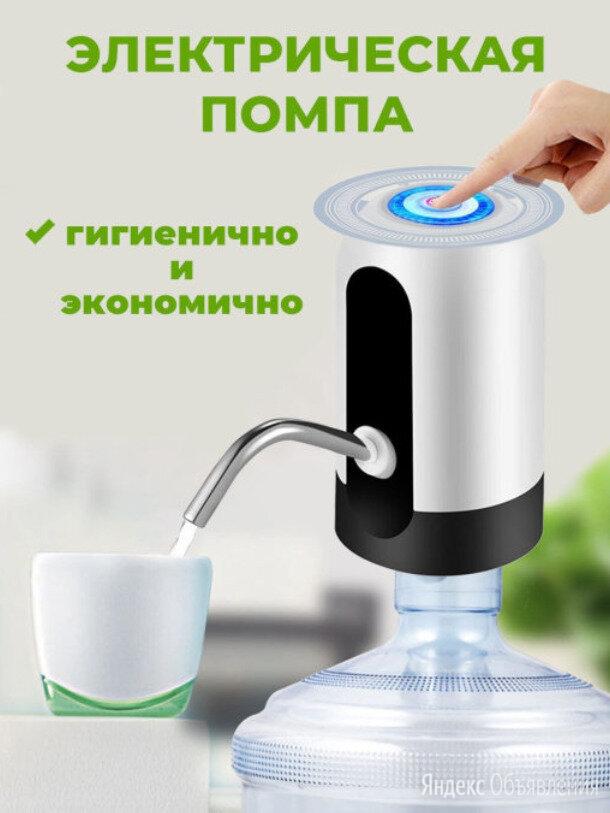 Новая электрическая помпа для воды по цене 300₽ - Кулеры для воды и питьевые фонтанчики, фото 0