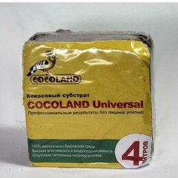 Грунты для аквариумов и террариумов - Кокосовый субстрат Cocoland Universal 4л, 0