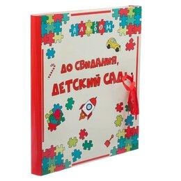 """Скрапбукинг - Фотоальбом с магнитными листами """"До свидания, детский сад"""", 0"""