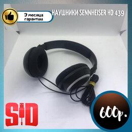 Компьютерные гарнитуры - Наушники Sennheiser HD 439, 0