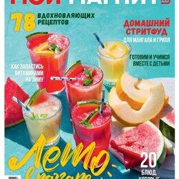 Журналы и газеты - Новый журнал Мой магнит июль/июльский номер/кулинарная книга/рецепты, 0