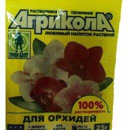 Субстраты, грунты, мульча - Агрикола (для орхидей) 25г., 0