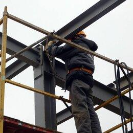 Монтажники - Монтажнки металлоконструкций , 0