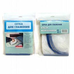 Аксессуары для глажения - Сетка для глажки белья (45х95см) Ткань для утюга, 0