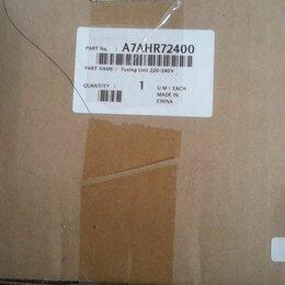 Запчасти для принтеров и МФУ - A7AHR72400 печь Konica minolta BizHab 227/287, 0