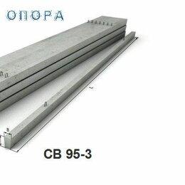 Железобетонные изделия - Стойка для лэп св 95-3, 0