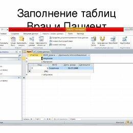 Управление персоналом, секретариат и АХД - Microsoft Access . Оптимизация и консультации по интересующим вопросам., 0