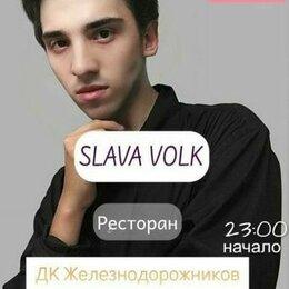 Концерт - Slava Volk Концерт в Самаре ДК Железнодорожников 6 Сентября 2021, 0