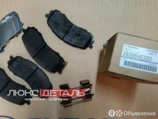 SUBARU 26296AE200 Колодки тормозные дисковые  по цене 9975₽ - Тормозная система , фото 0