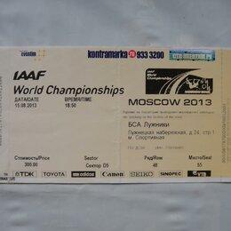 Спорт - Билет ЧМ  Легкая атлетика  15.08.2013 Москва , 0