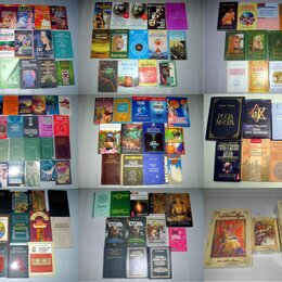 Астрология, магия, эзотерика - Книги: Эзотерика, магия, религия, таро, 0