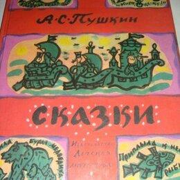 Детская литература - А.С. Пушкин Сказки 1984 год, 0