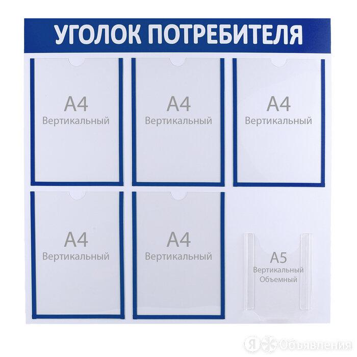 Информационный стенд 'Уголок потребителя' 6 карманов (5 плоских А4, 1 объёмны... по цене 2435₽ - Рекламные конструкции и материалы, фото 0
