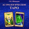 Астрологическое таро 144  по цене 2200₽ - Астрология, магия, эзотерика, фото 0