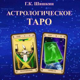 Астрология, магия, эзотерика - Астрологическое таро 144 , 0