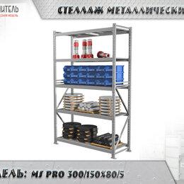 Стеллажи и этажерки - Стеллаж металлический сборный, 0
