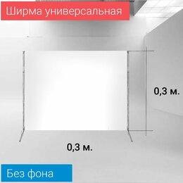 Ширмы - Ширма без фона универсальная П-образная 0,3 м. / 0,3 м. , 0