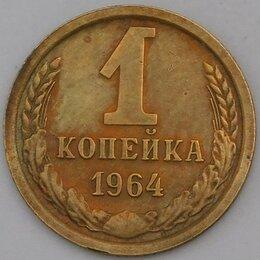 Монеты - СССР 1 копейка 1964 Y126а BU арт. 30391, 0