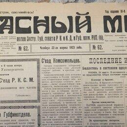 Журналы и газеты - Газета Красный Мир 1923 г. Кострома Губком Р К П б, 0