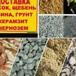 Строительные смеси и сыпучие материалы - Опгс. Песок. Щебень. Доставка, 0