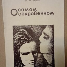 Дом, семья, досуг - Книга Л.А.Фотина,Р.В.Беледа О самом сокровенном, 0