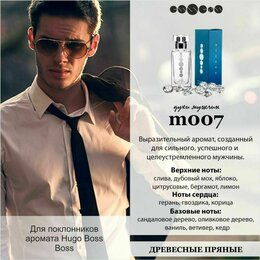 Парфюмерия - ESSENS аромат 007, 0