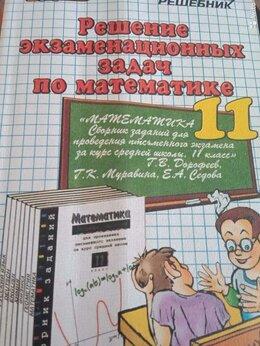Наука и образование - Решебник экзаменационных задач по математике за…, 0