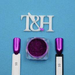 Зеркала - Втирка T&H Цветное зеркало №10, 0