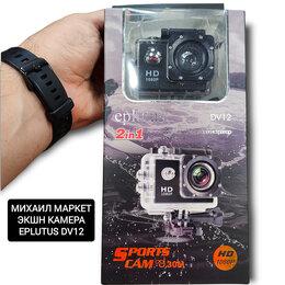 Экшн-камеры - Экшн-камера Eplutus DV12, 0