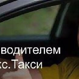 Водители - Водитель в службу Яндекс.Такси (Ежедневные выплаты), 0