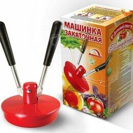 Консервные ножи и закаточные машинки - Обжимная закаточная машинка для консервирования ключ автомат Машенька, 0