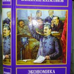 """Художественная литература - Книга В.Катасонова """"Экономика Сталина"""", 0"""