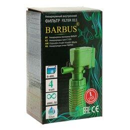 Инвентарь для обслуживания аквариумов - Внутренний фильтр BARBUS FILTER 011 стаканного типа, 400л/ч, 0