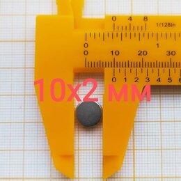 Магниты - Магниты неодимовые 10х2 мм, 0