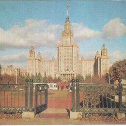 Постеры и календари - Календарик Москва МГУ 1976, 0