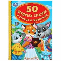 Детская литература - 296843   «УМКА». 50 МУДРЫХ СКАЗОК И СТИХОВ О ЖИВОТНЫХ (СЕРИЯ: ДЕТСКАЯ БИБЛИОТЕКА, 0