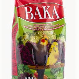 Корма - Вака для мелких и средних попугаев  минералы и овощи (Высокое качество) 0,5кг, 0