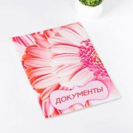 Обложки для документов - Папка для семейных документов, 1 комплект, цвет белый/розовый, 0