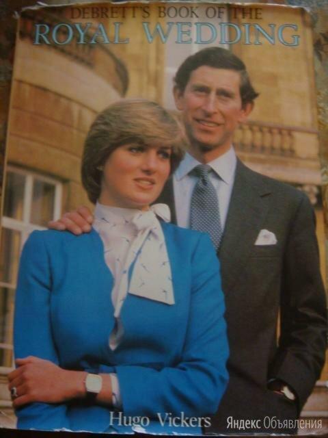 Princess Diana Debrett's book of Royal wedding 1980 по цене 3000₽ - Литература на иностранных языках, фото 0