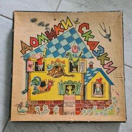 Настольные игры - Настольные игры для детей, СССР, 0