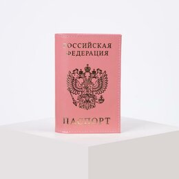 Обложки для документов - Обложка для паспорта, герб, цвет розовый гладкий, 0