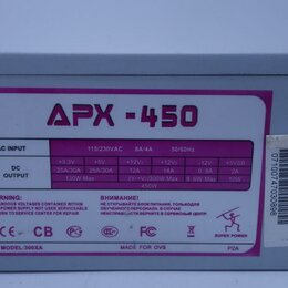 Блоки питания - Блок питания APX-450 450Вт, 0