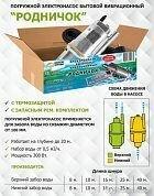 Электрический насос для воды погружной Родничок верхний забор 25 м по цене 4690₽ - Фильтры, насосы и хлоргенераторы, фото 0