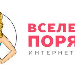 Сборщики - Сборщик-комплектовщик заказов (интернет-магазин), 0
