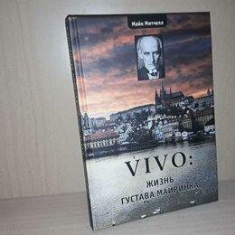 Литература на иностранных языках - Митчеллм. vivo: жизнь Густава Майринка, 0