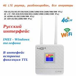3G,4G, LTE и ADSL модемы - 4G LTE роутер Fix TTL IMEI WindowsPhone, 0