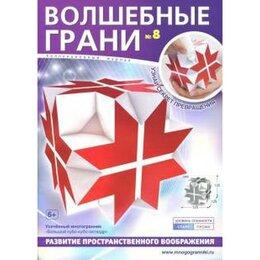Настольные игры - Волшебные грани. №8. Усечённый многогранник. Большой кубо-кубо-октаэдр, 0