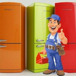 Мастера - Мастер по ремонту холодильника, 0