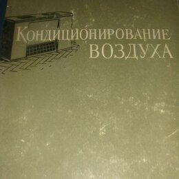 Техническая литература - Пеклов Кондиционирование воздуха 1960 год, 0