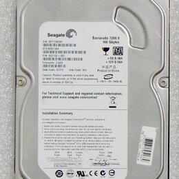"Жёсткие диски и SSD - HDD 160Gb SATA Seagate Barracuda 7200.9  3,5"", 0"